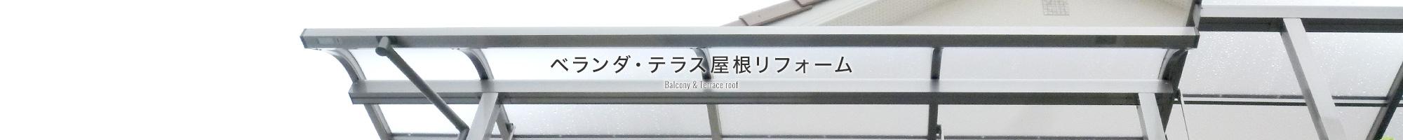 ベランダ・テラス屋根リフォーム