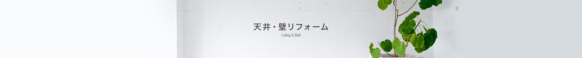 天井・壁リフォーム